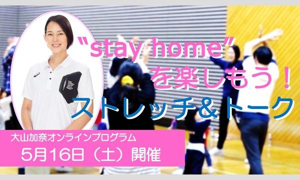 大山加奈のオンラインプログラム「stay homeを楽しもう!ストレッチ&トーク」 イベント画像1