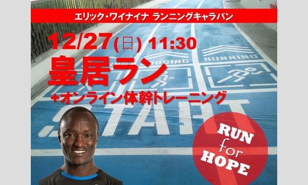 【RUN for HOPE】12/27(日)エリック・ワイナイナ と皇居ラン  イベント画像1