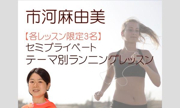 【RUN for HOPE】オンライントレーニング5/17 市河麻由美 お尻やハムストリングを正しく使う方法【限定3名】 イベント画像1