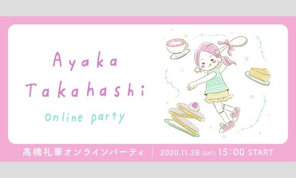 髙橋礼華オンライントークイベント「Ayaka Takahashi online party」※YONEX社製マスク付き イベント画像1