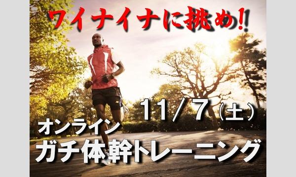 【RUN for HOPE】11/7(土)エリック・ワイナイナに挑め!オンラインガチトレーニング イベント画像1