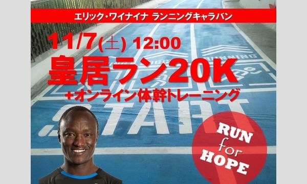 【RUN for HOPE】エリック・ワイナイナ と皇居ラン20K 11/7(土) イベント画像1