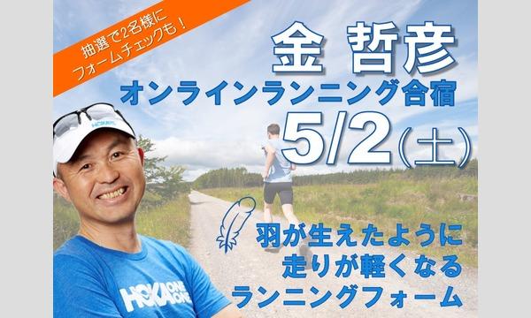 【RUN for HOPE】5/2(土)金哲彦の週末1dayオンラインランニング合宿「走りが軽くなるランニングフォーム」 イベント画像1