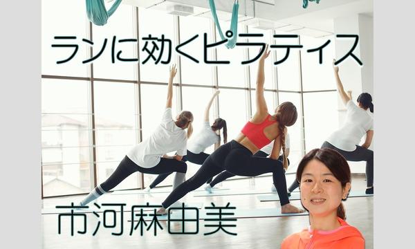 【RUN for HOPE】オンライントレーニング5/23 元女子マラソン日本代表 市河麻由美ピラティスサーキット(ラン イベント画像1