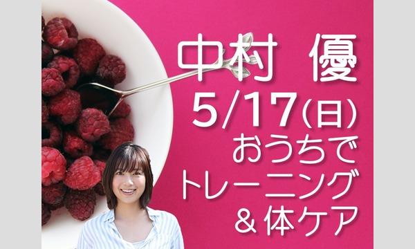 【RUN for HOPE】5/17 (日)14時 中村優のおうちでできるトレーニング&体ケア(オンライン) イベント画像1