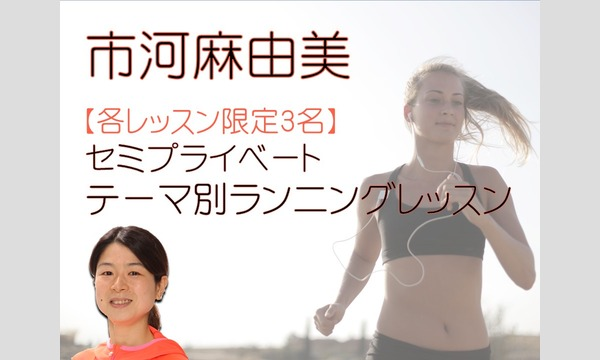 【RUN for HOPE】オンライン5/26 市河麻由美 お尻やハムストリングスを正しく使う方法【限定3名】 イベント画像1