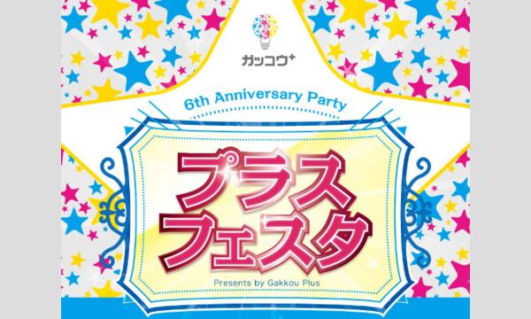 プラスフェスタ 〜 6th Anniversary Party 〜 イベント画像1