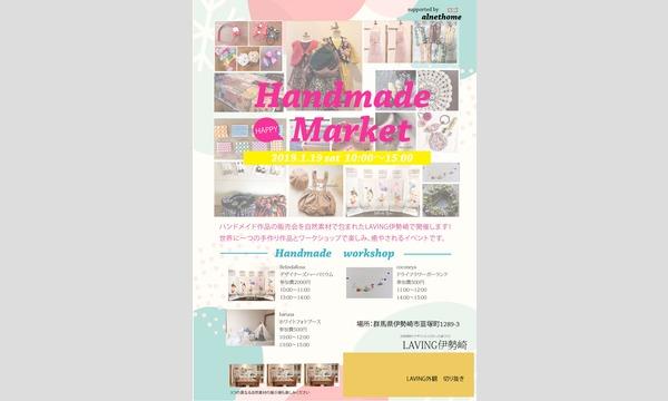 伊勢崎ハンドメイドミニマーケット イベント画像1