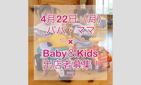 パパ・ママ×Baby&Kids〜1日限定親子の遊び場〜 イベント画像1