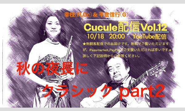 Cucule配信ライブ Vol.12幸枝(Fl,Oc) & 平倉信行(G)秋の夜長にクラシックPart2
