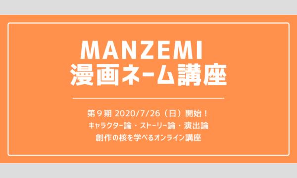 【2020年7月26日開講】MANZEMI 漫画ネーム講座@オンライン(全10回) イベント画像1