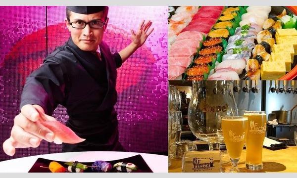 「ビールと味わう出張!黒澤寿司」と「ビールのテイスティング・ワークショップ」 in東京イベント