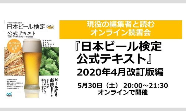 オンライン講義「日英独ビール用語解説」 - パスマーケット