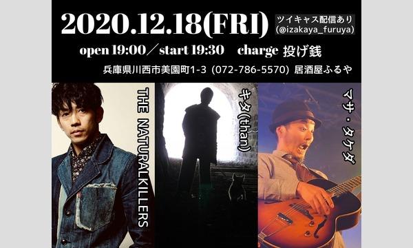 12/18(金) THE NATURALKILLERS/キタ(than)/マサ・タケダ @ 居酒屋ふるや イベント画像1