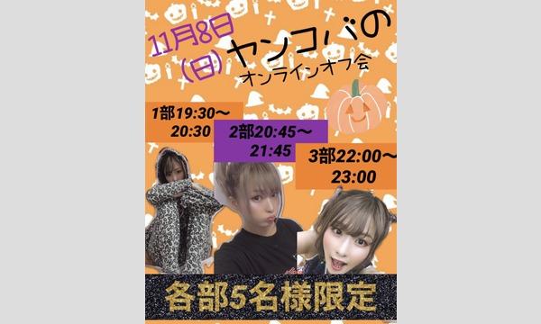 小林ひろみオンラインオフ会 イベント画像1
