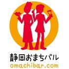 静岡おまちバル実行委員会のイベント