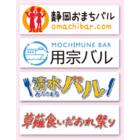 オール静岡春バルWeek2021実行委員会のイベント