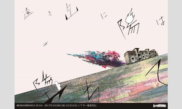 【前売販売】肋骨蜜柑同好会第9回『遠き山に陽は墜ちて』 in東京イベント