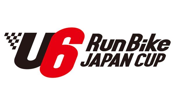 第0回 U6 RunBike JAPANCUP Supported by 朝日小学生新聞 イベント画像1