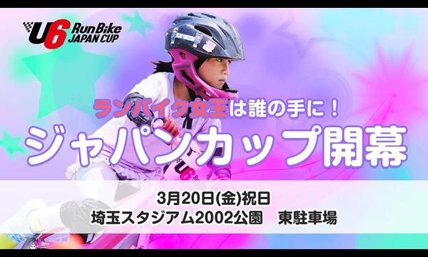 第0回 U6 RunBike JAPANCUP Supported by 朝日小学生新聞 イベント画像2