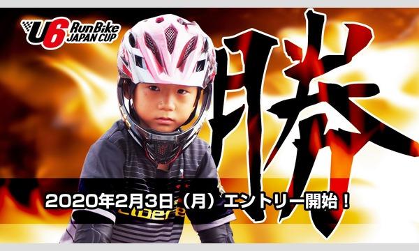 第0回 U6 RunBike JAPANCUP Supported by 朝日小学生新聞 イベント画像3