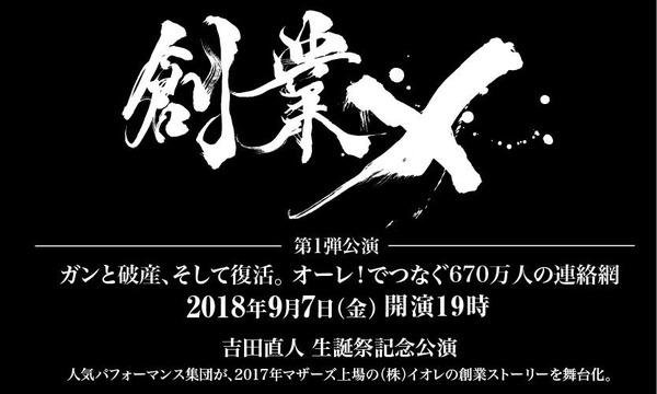 藤原 世樹の創業X 〜吉田直人 生誕祭 記念公演〜イベント
