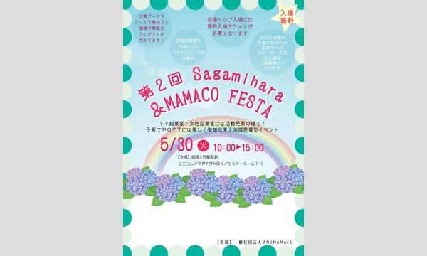 第2回 相模原&MAMACOフェスタ in神奈川イベント