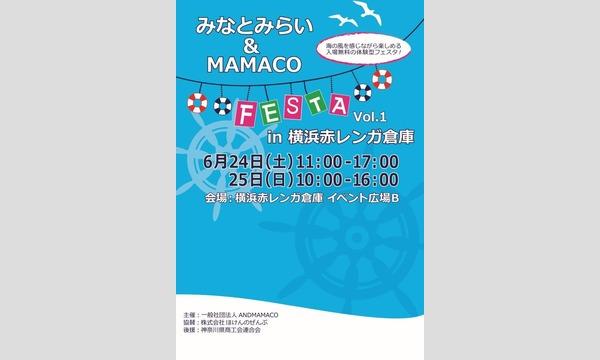 みなとみらい&MAMACOフェスタ Vol,1 in 横浜赤レンガ倉庫 イベント画像1