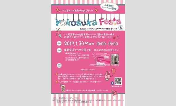 第二回横須賀フェスタ