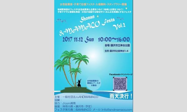 湘南&MAMACOフェスタVol.2 in 神台公園 イベント画像1