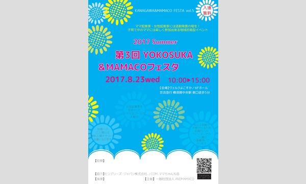 第3回横須賀フェスタ in神奈川イベント