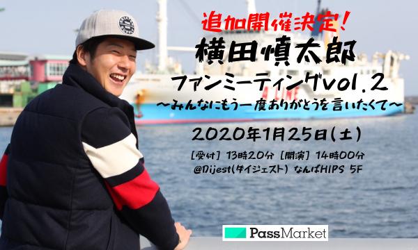 【追加開催】横田慎太郎ファンミーティングvol.2 〜みんなにもう一度ありがとうを伝えたくて〜 イベント画像1