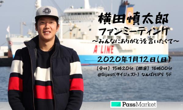 横田慎太郎ファンミーティング 〜みんなにありがとうを伝えたくて〜 イベント画像1