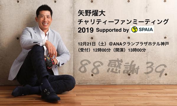 矢野燿大チャリティーファンミーティング2019 Supported by SPAIA イベント画像1