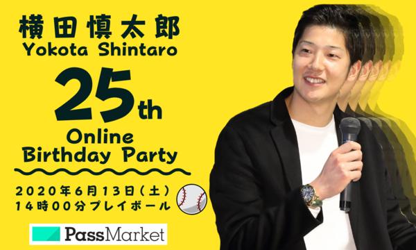 横田慎太郎 25th Online Birthday Party!イベント