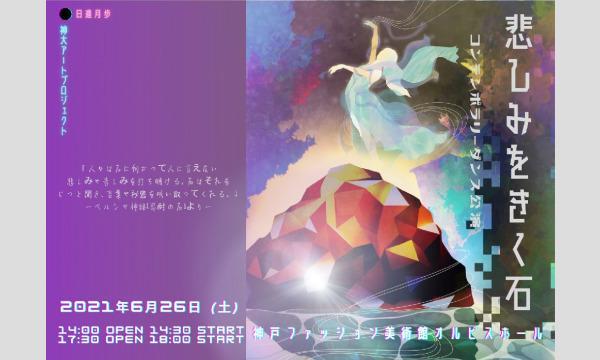 コンテンポラリーダンス公演 『悲しみをきく石』 イベント画像1