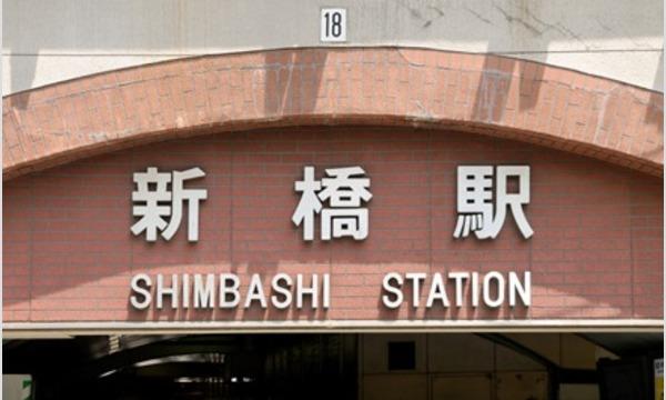 Tokyo-Exe-Biz-Clubの1/29(月)~17:00~19:00第854回!新橋駅 徒歩1分!全ては人のつながりから!≪出逢いを成果に!≫コミュニイベント