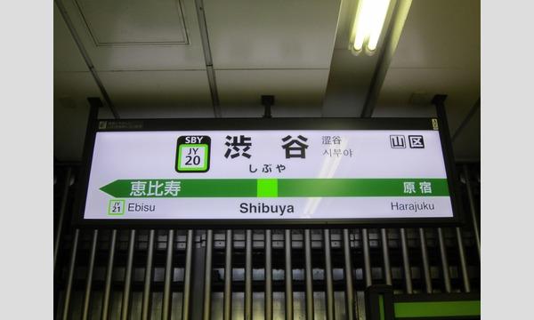 Tokyo-Exe-Biz-Clubの1/30(火)~14:00~16:00第856回!全ては人のつながりから!【出逢いを成果に!】ビジネスに!人脈に!イベント