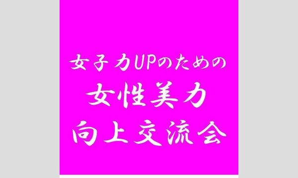 1/31(火)14:00~第3回(第423回) 女子限定交流会~経営者、決定権者限定の女子会~