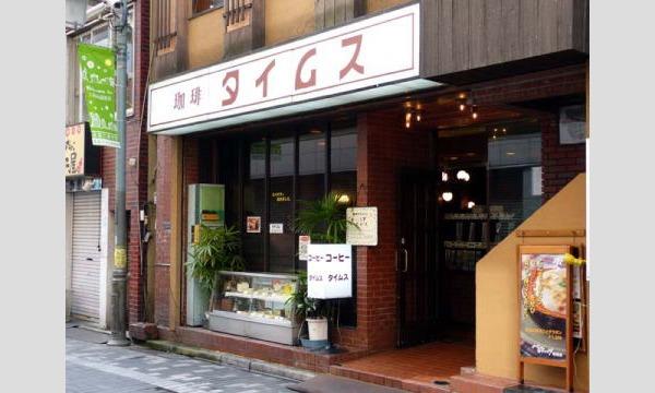 10/19(木)17:00~19:00 ビジネスカフェ会!当日飛び込み参加OK!