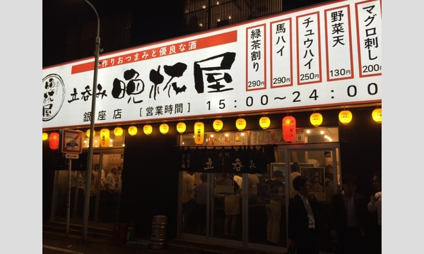 Tokyo-Exe-Biz-Clubの2/9(金)~20:00~22:00 第864回!参加費無料!友達つくりのための飲み会です!割り勘1人2000円程度‼(イベント