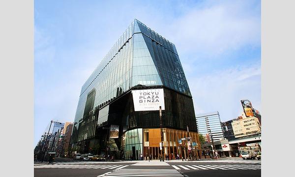 Tokyo-Exe-Biz-Clubの1/29(月)~14:00~16:00 第853回!銀座で友達&つながりカフェ会!銀座駅 徒歩3分!友達、つながり創り!イベント