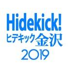 ヒデキック金沢2019実行委員のイベント