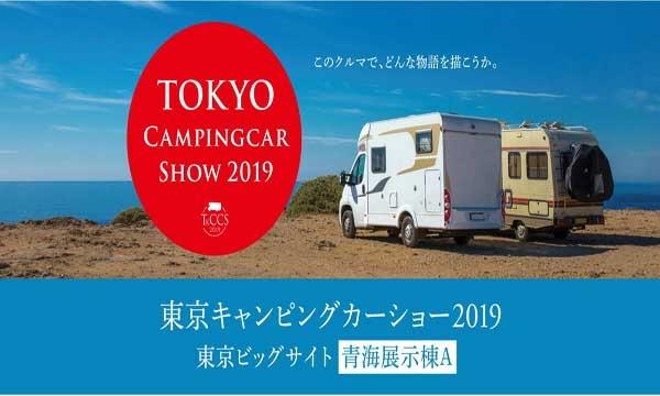 東京キャンピングカーショー2019イベント