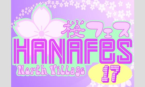 HANAFES'17 in岡山イベント