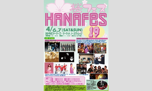 HANAFES'19【花見+音楽ライブ=ハナフェス】 イベント画像1