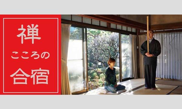 禅・こころの合宿 in神奈川イベント