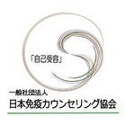 一般社団法人 日本免疫カウンセリング協会のイベント