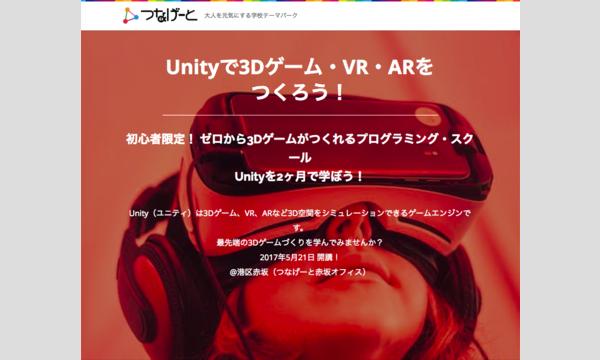 つなげーと Unityスクール2017年5月21日開講クラス in東京イベント
