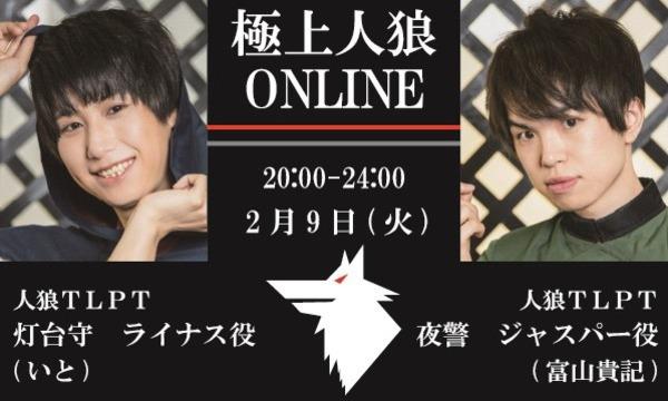 【2/9(火)20:00~24:00 極上人狼@online】 イベント画像1